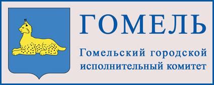 Гомельский городской исполнительный комитет